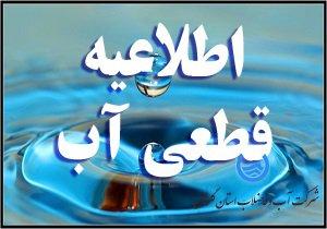 اطلاعیه قطعی آب در شهرک جایدشت فیروزآباد
