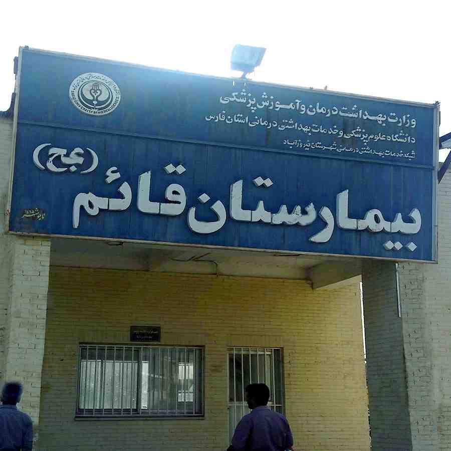فیروزآباد چند قدم تا بحران کرونا/ظرفیت بخش قرنطینه کرونا تکمیل شده است