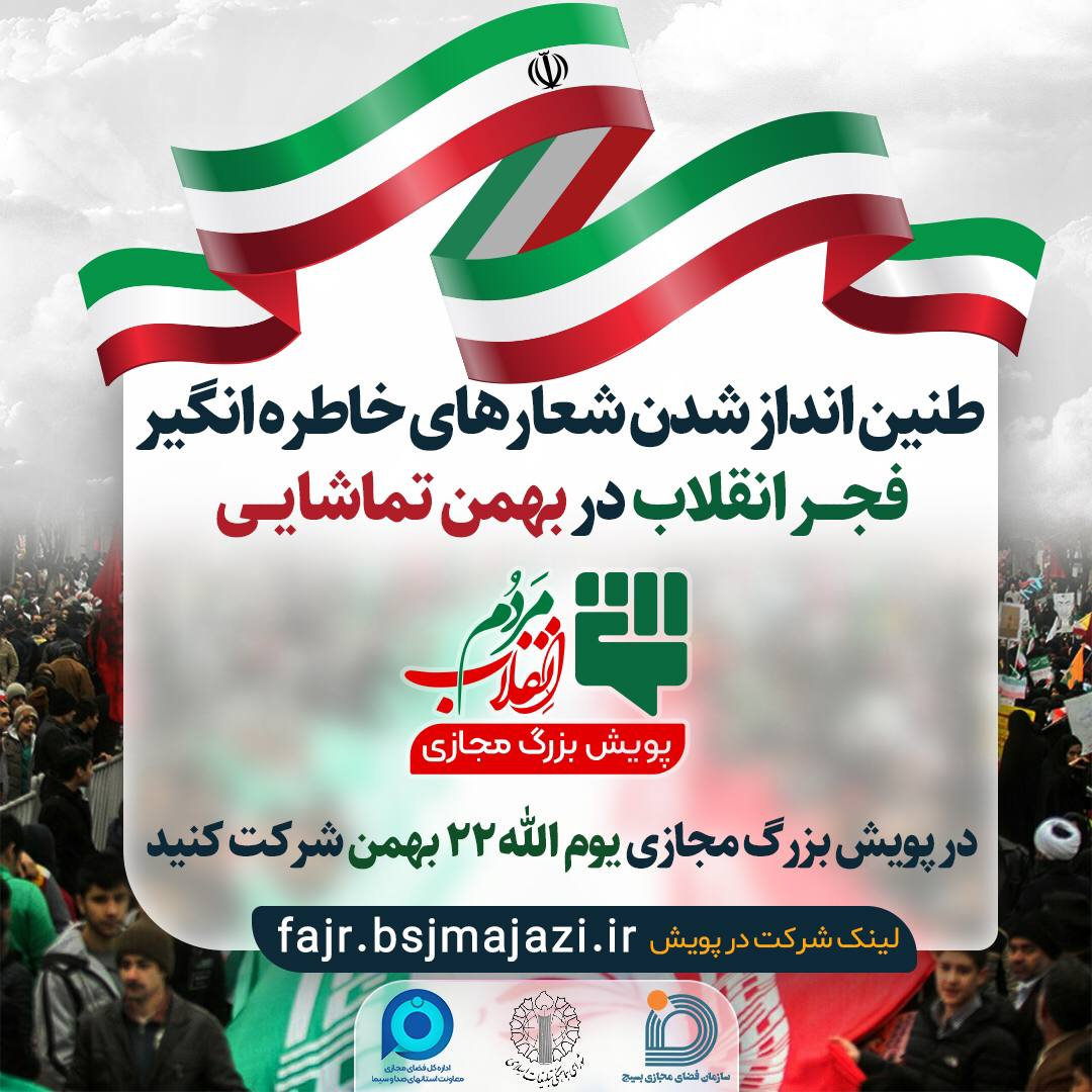 پویش مجازی #انقلاب_مردم در راهپیمایی ۲۲ بهمنماه در کنار راهپیمایی
