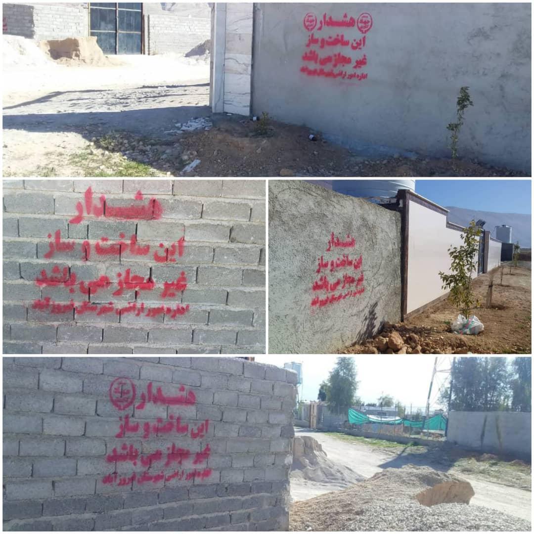 مردم فیروزآباد اراضی غیرمجاز خریداری نکنند